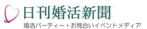 日刊婚活新聞